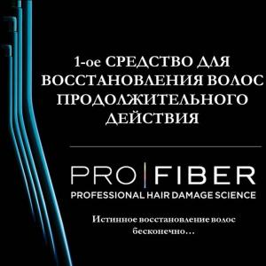 PRO Fiber - программа возрождения волос