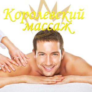 Королевский массаж - авторская программа