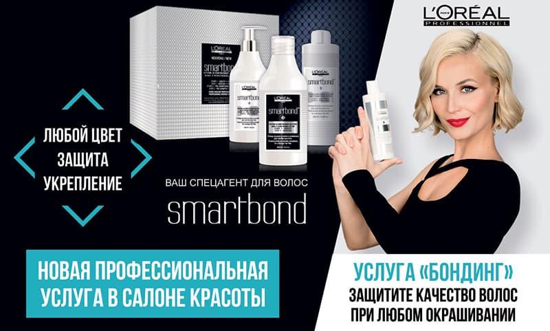 Новинка! Защита цвета ваших волос Smartbond!