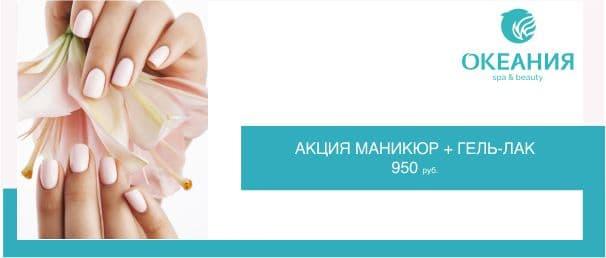 Маникюр + покрытие гель-лак 950 руб / Рабочая 29
