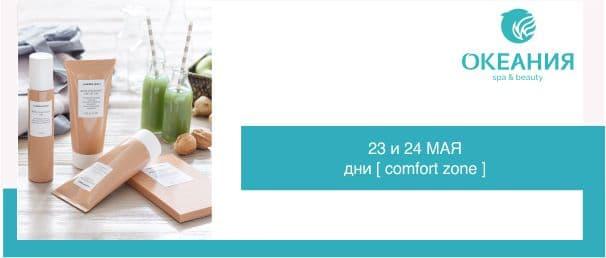 23 и 24 МАЯ дни [ comfort zone ] / Валовая 2/10