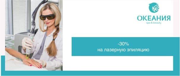 Скидка 30% на лазерную эпиляцию / Валовая 2/10